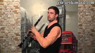 Как играть на Кларнете К#1 Р#1 У#2 самоучитель уроки обучение ноты школа курсы