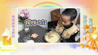 [我们在一起]厨艺展示:鸡蛋饼| CCTV少儿