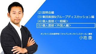 Japanese for Job Hunтing (外国人留学生のための就活日本語講座) - Lesson05 - 個人面接<外国人編>