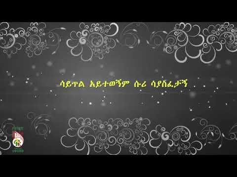 Yehunie Belay   Mesganw Deg New ምስጋናው ደግ ነው New Ethiopian Music 2015   YouTube