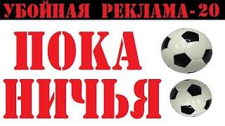УБОЙНАЯ РЕКЛАМА-20