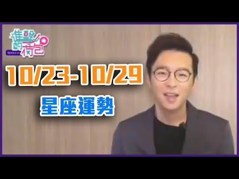 10/23-10/29 星座運勢【Yahoo TV 進擊的荷包】