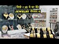 Starting @ ₹10 !! ARIHANT BANGLES !! AD JEWELLERY  SUPPLIER !! RINGS , BANGLES, NECKLACE SUPPLIER !!