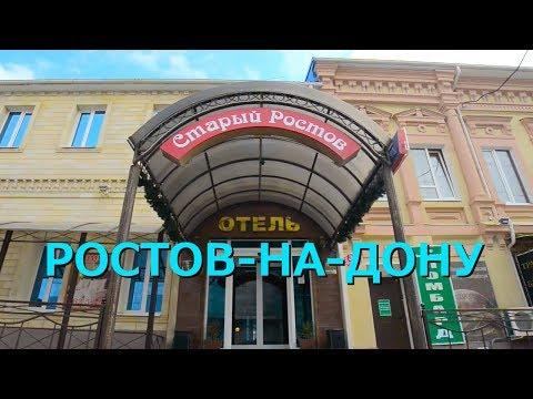 Гостиница Старый Ростов в Ростове-на-Дону