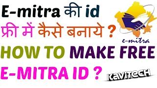 So erstellen Sie Kostenlose E-mitra-id in SSO (फ्री में E-mitra की id कैसे बनाए )
