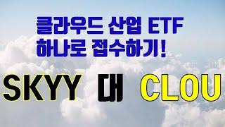ETF 하나로 클라우드 산업 의 종목 을 접수하기 !  skyy 와 clou etf 를 비교 해보겠습니다. YouTube Videos