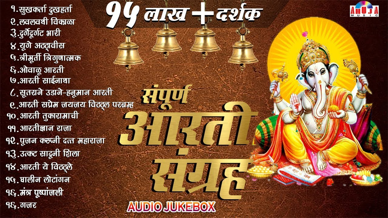 aarti sangrah marathi pdf free download