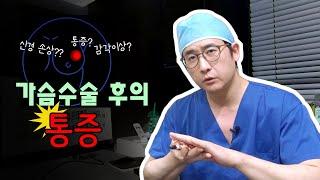 가슴수술 후의 통증, (가슴확대, 유방축소, 유방재건,…