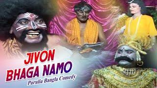 New #Purulia Song 2019 - Jivon Bhaga  Namo   Joga & Chodka   Comedy Video   #Bangla/ Bengali Song