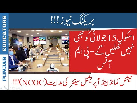 School Opening Date in Punjab 2020 | Prime Minister Office NCOC Meeting Recommendation | Latest News