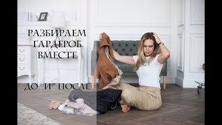 РАЗБИРАЕМ ГАРДЕРОБ ВМЕСТЕ / ДО И ПОСЛЕ