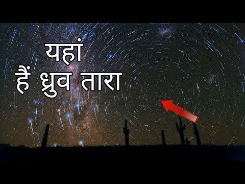 ध्रुव तारा कहां हैं ? pole star in hindi