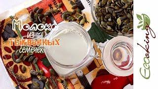 Полезное молоко из тыквенных  семечек (кладезь микроэлементов)