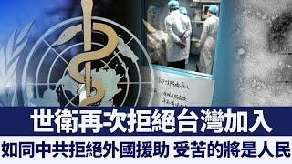 世衛: 新冠肺炎構成國際突發公共衛生事件|新唐人亞太電視|20200131