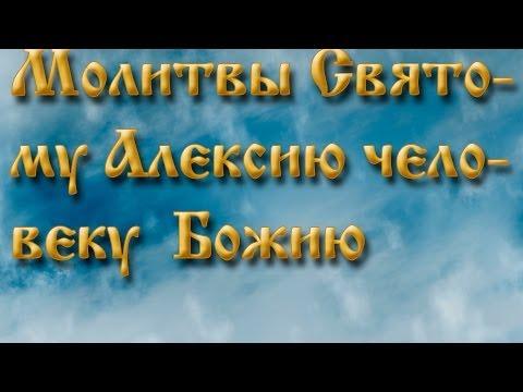 Молитвы святому Алексию человеку Божию .