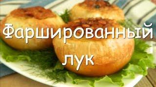 Фаршированный лук запеченный в духовке, простой рецепт закуски