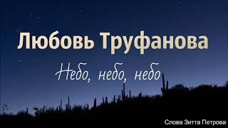 Христианская Музыка  Любовь Труфанова - Небо небо небо Премьера 2019  Христианские песни