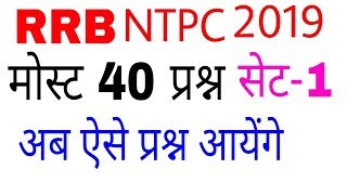 rrb ntpc gs practice set । gk in hindi । railway group d । current affairs 2019