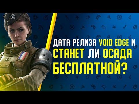 Дата релиза Void Edge, бесплатная Осада и оперативники второго сезона // Rainbow Six Siege