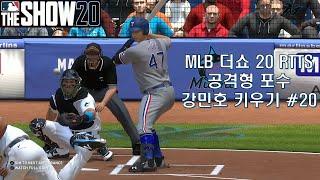 MLB 더쇼 20 RTTS 공격형 포수 강민호 #20