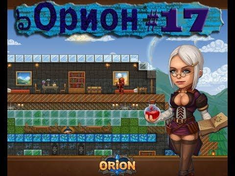 """игра вконтакте """"Орион"""" #17 [обновление]"""
