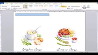 Как создать странички для кулинарной книги