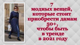 7 модных вещей которые стоит приобрести дамам 50 чтобы быть в тренде в 2021 году