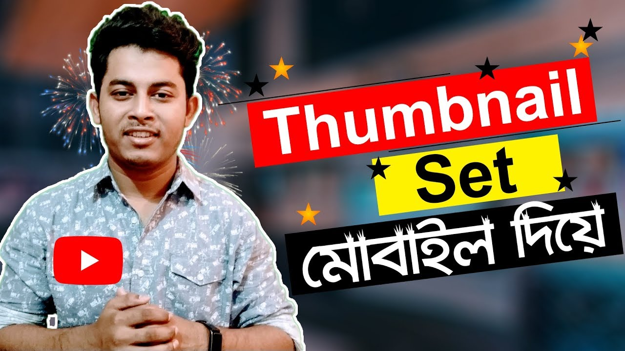 Download How To Set YouTube Video Thumbnail On Mobile Bangla | ST Unique Tech
