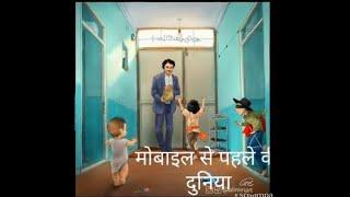 Motivation video,Mobile se phehle ki duniya kaisi thi.
