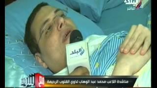 بالفيديو.. لاعب كرة قدم بعد فقده القدرة على الحركة يناشد السيسي علاجه بمستشفيات القوات المسلحة