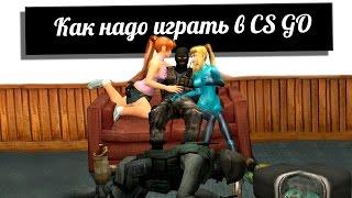 Как надо играть в CS GO #10