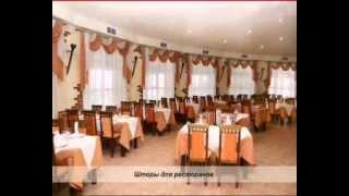 Шторы для ресторана(, 2013-05-20T06:35:32.000Z)
