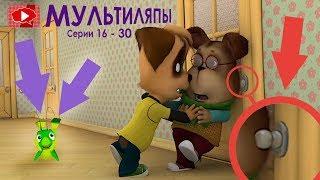 50 ЛЯПОВ в quot;Барбоскиныхquot; (Сезон 2, серии 16 - 30)    КИНОЛЯПЫ