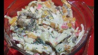 Салат с крабовыми палочками  Необыкновенный