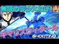 【EXVS2】アムロが新機体キマリスヴィダールで戦うぜ!無限のランスと阿頼耶識Type-E…