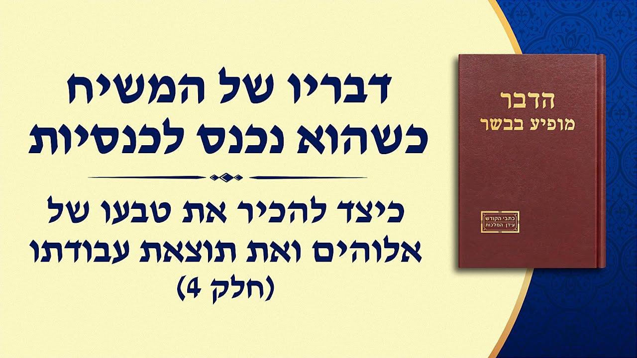 """דבר אלוהים - """"כיצד להכיר את טבעו של אלוהים ואת תוצאת עבודתו"""" (חלק 4)"""