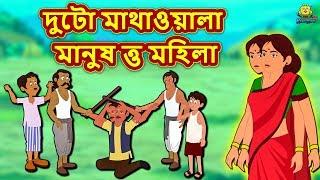 দুটো মাথাওয়ালা মানুষ ত্ত মহিলা - Rupkothar Golpo   Bangla Cartoon   Bengali Fairy Tales  Koo Koo TV