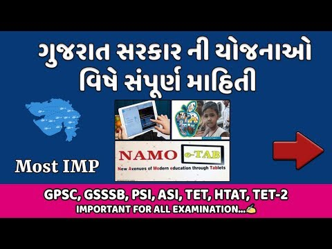 Gujarat Sarkar Ni Yojana PDF | Govt Yojana list | Gujarat Government Schemes PDF