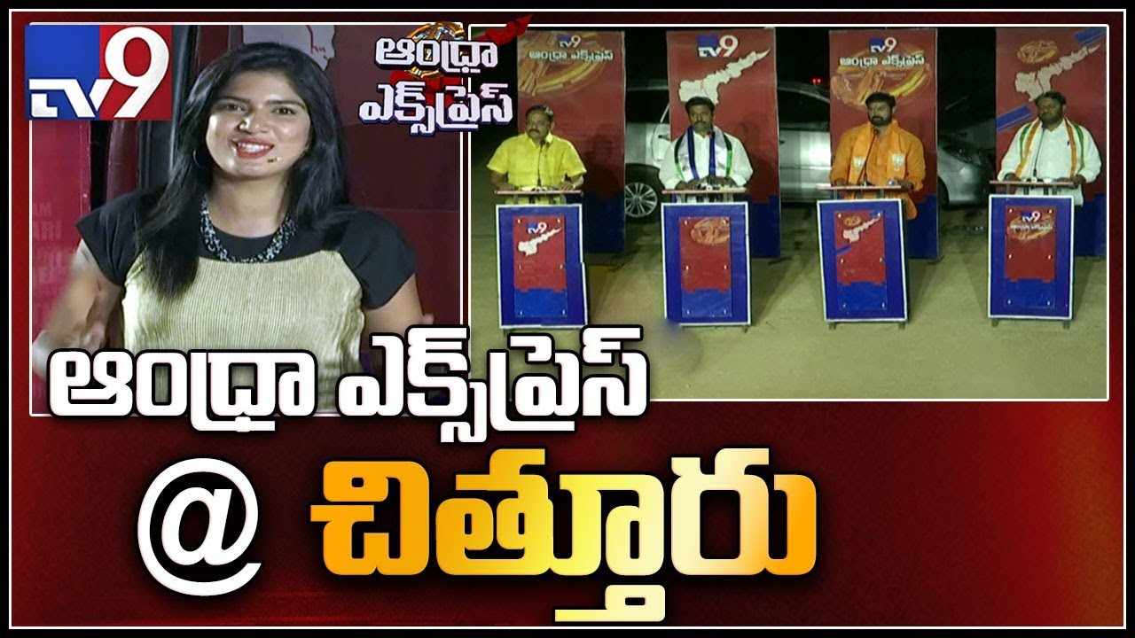 Andhra Express : Chittoor || AP Assembly Elections 2019 - TV9