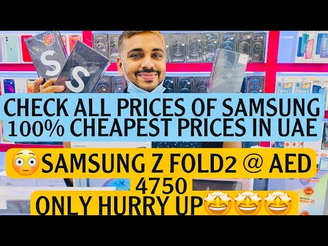 CHEAPEST PRICES OF SAMSUNG MOBILES IN UAE🤩🤩