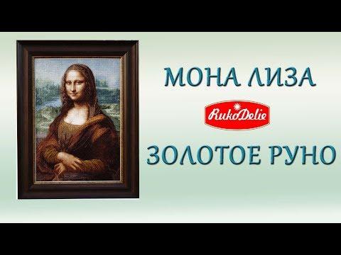 Вышивка Золотое Руно Мона Лиза