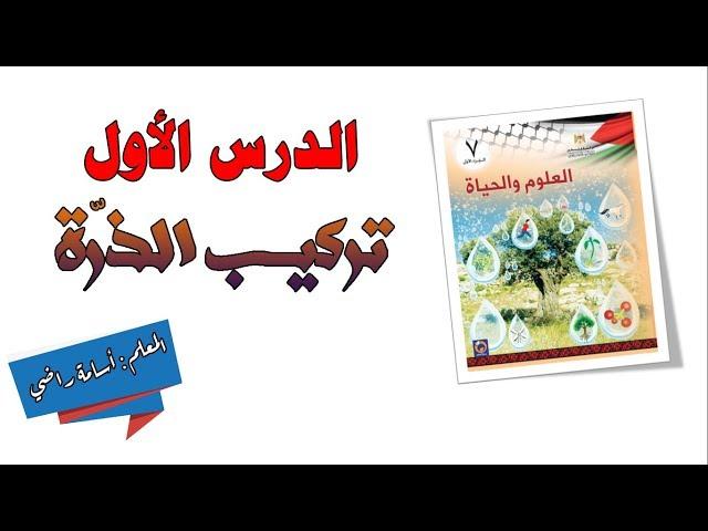تركيب الذرة - العلوم والحياة - الصف السابع الأساسي - المنهاج الفلسطيني الجديد 2018