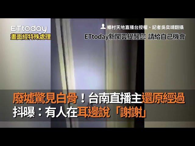 廢墟驚見白骨!台南直播主還原經過 抖曝:有人在耳邊說「謝謝」
