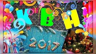 Новый год 2016-2017.  КВН.ЮУГК г.Челябинск  