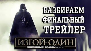 Что показали в финальном трейлере фильма Звездные Войны Изгой Один! / Rogue One Final Trailer