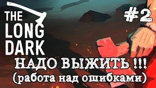 БОРЬБА ЗА ЖИЗНЬ В ИГРЕ  THE LONG DARK!!!   -  ПРОХОЖДЕНИЕ / ОБЗОР / ОБУЧЕНИЕ