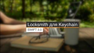 Разбираемся с Keychain при помощи Locksmith (Swift)