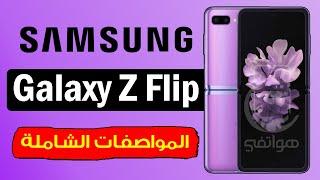 وأخيرا سعر ومواصفات هاتف سامسونج القابل للطي Samsung Galaxy Z Flip