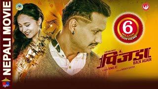 Pinjada Back Again    Nepali Full Movie    Nikhil Upreti, Sara Shirpaili