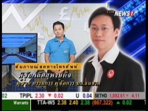 Business Headlines ความเคลื่อนไหวตลาดหุ้นไทย ช่วงที่2 03/08/2015